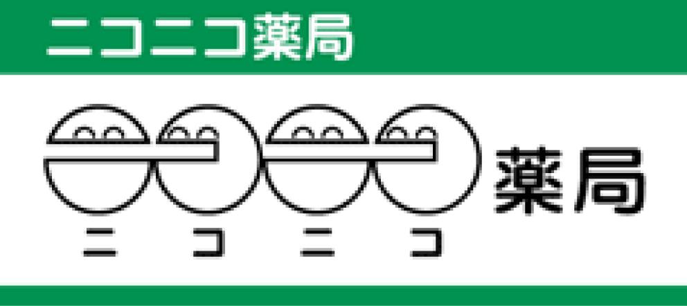 奈良県桜井市のドラッグストア・調剤薬局 ニコニコ薬局